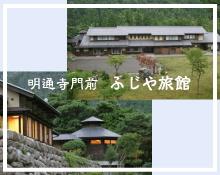 ふじや旅館.jpg
