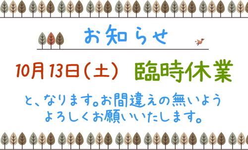 お知らせ10月13.jpg
