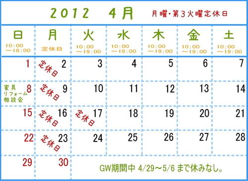 カレンダー2012 4月.jpg