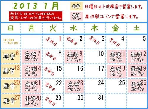 カレンダー2013 1月.jpg