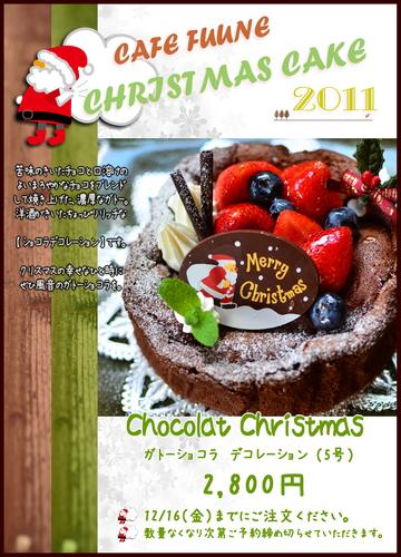 クリスマスケーキ2011a.jpg