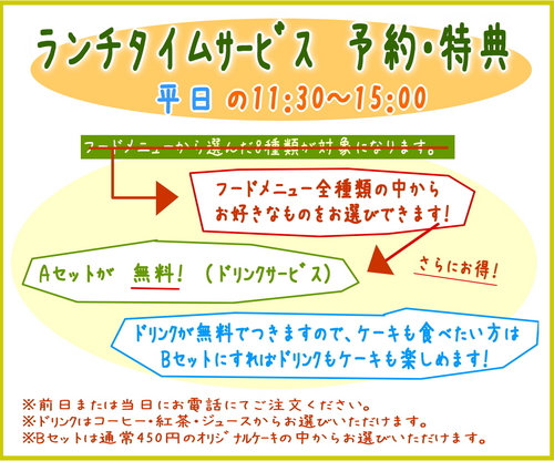 ランチ予約メニュー.jpg