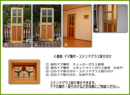 K邸ドア.jpg
