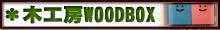 bolgwoodbox.jpg