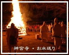 神宮寺 お水送り.jpg