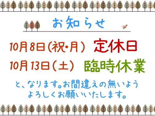 お知らせ10月.jpg