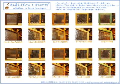 ウッドボックスガラスカタログ.jpg
