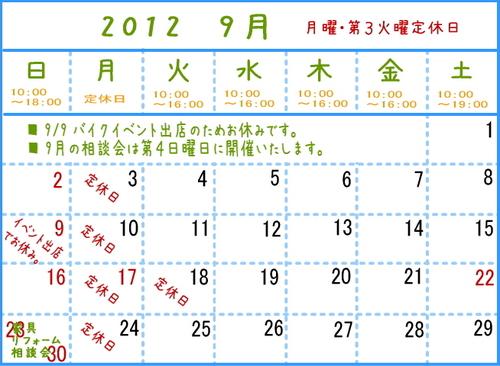 カレンダー2012 9月.jpg