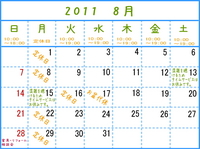 カレンダー8月.jpg