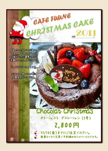 クリスマスケーキ2011c.jpg