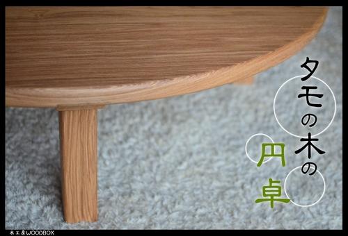 タモの木の円卓.jpg