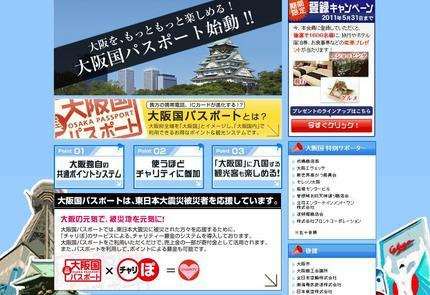 大阪国パスポート.jpg
