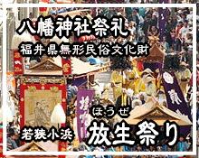 放生祭り.jpg