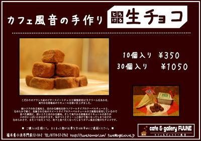 生チョコB5.jpg