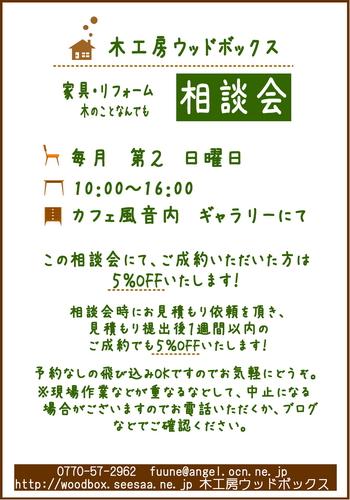 相談会2.jpg