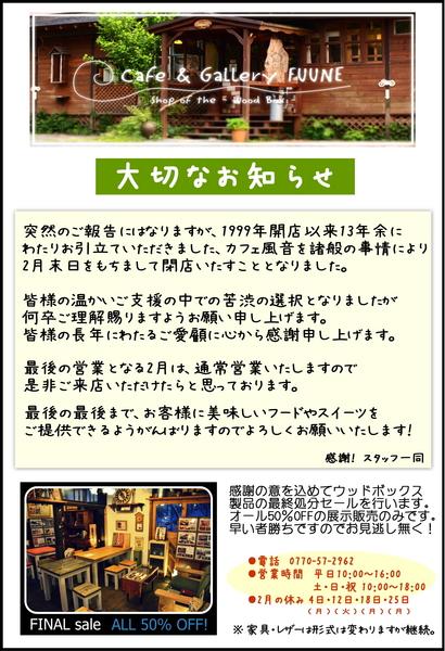 閉店のお知らせa.jpg