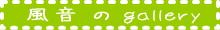 風音のギャラリー.jpg