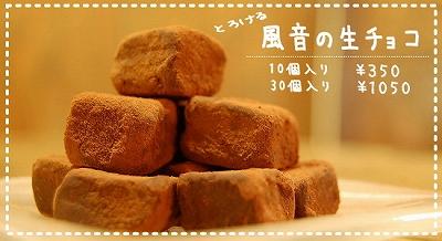 風音の生チョコ.jpg