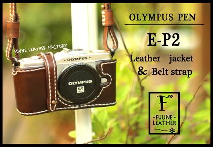 PEN JACKET E-P2.jpg