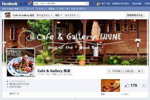 facebook fuune.jpg