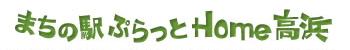 logotakahama.jpg